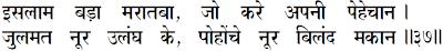 Sanandh by Mahamati Prannath - Chapter 21 Verse 37