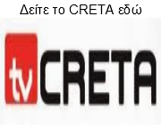 http://tvcreta.gr/index.php?module=menu2&cat1_id=7&cat2_id=36