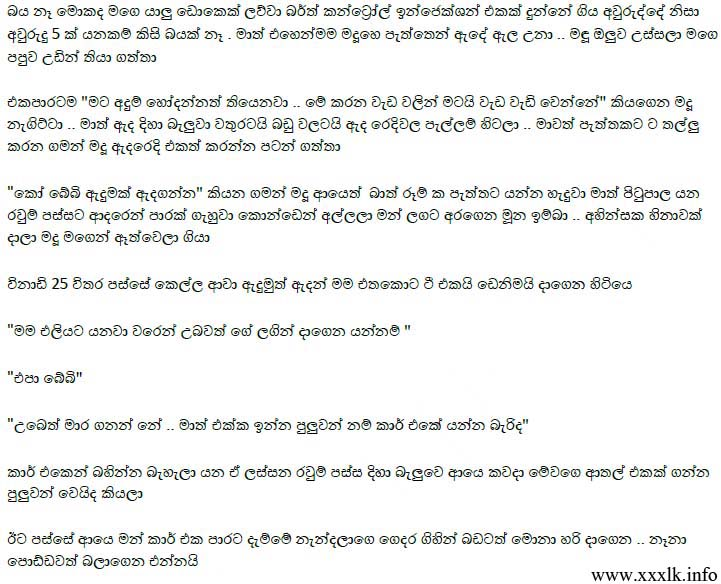 Wela Katha Sinhala Madu Akka