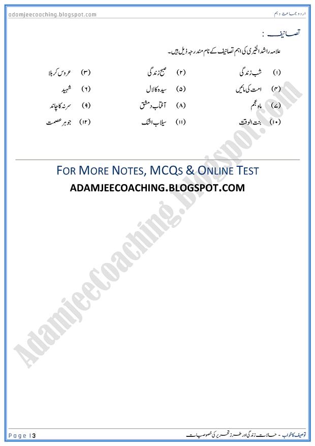 tauseef-ka-khawab-halat-e-zindagi-urdu-10th