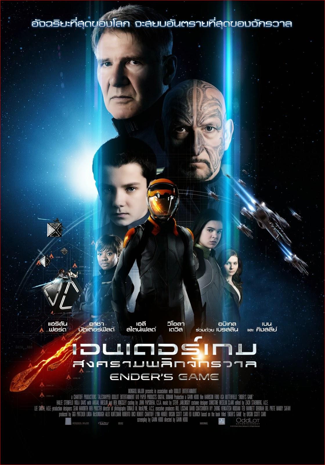 Ender's Game | Teaser Trailer