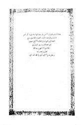 Syekh Husein ad-Dausairi