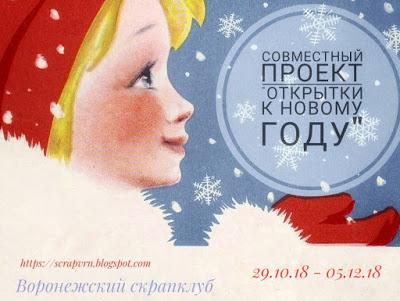 """СП """"Открытки к Новому году"""""""