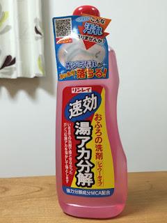 リンレイお風呂の洗剤