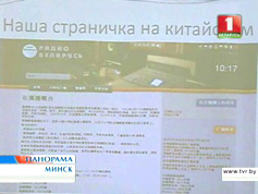 "Belarus: Another program in Chinese to be broadcast by Radio ""Belarus""."