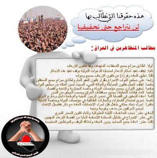 مستجدات الثورة السنية العراقية ليوم الأحد 3/3/2013