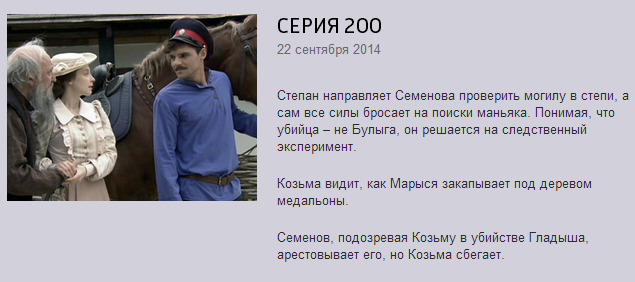 Пока станица спит 200 серия смотреть онлайн бесплатно в хорошем качестве HD 720p 22 сентября 2014
