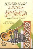 Kitab Kaff ar-Ri`a` `an Muharramati al-Lahwi was Sima`