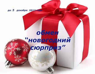 """приглашаю на обмен подарков """"новогодний сюрприз"""""""