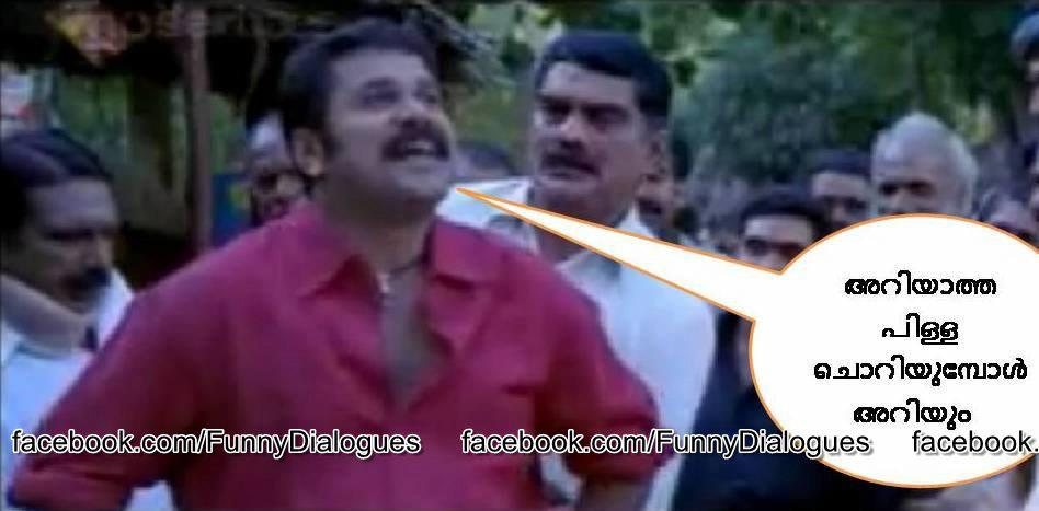 3D Scrap: malayalam film Classic funny dialogues
