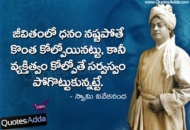 new swami vivekananda thoughts in telugu swami