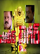 Police Tiger telugu Movie