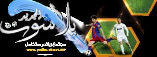 كورة نت مشاهدة مباريات اليوم بث مباشر | kora net الجديد