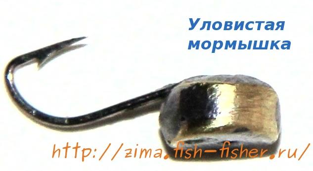 Уловистая самодельная мормышка для зимней рыбалки
