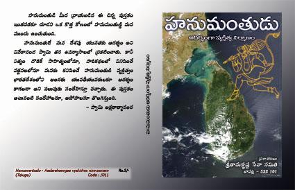 valmiki ramayanam story in telugu pdf