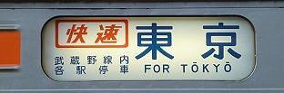 武蔵野線 快速 東京行き行き 205系5000番台側面