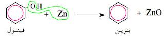 معادلة تحضير البنزين بواسطة مشتقات البنزين ، باختزال الفينول