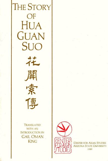 ตำนานกวนสก (The Story of Hua Guan Suo, 花關索傳)