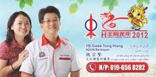 魏宗贤文打烟之声 Gwee Tong Hiang for Bentayan