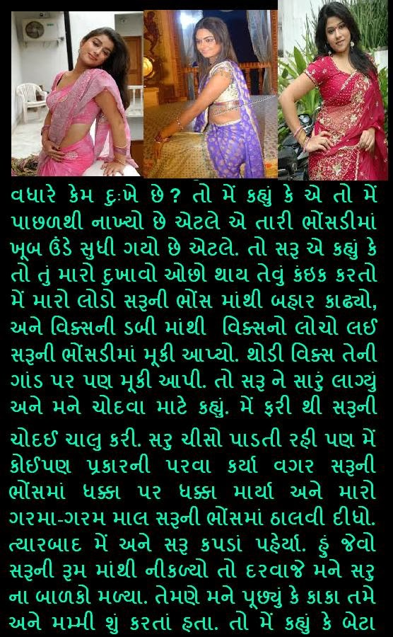 Gujrati sexy story in gujrati excited too