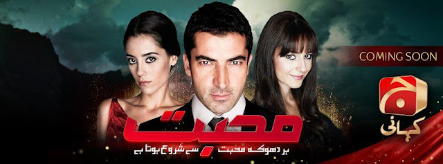 Mohabbat Episode 15 in HD – 16th June 2013 By Geo Kahani