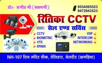 रितिका CCTV