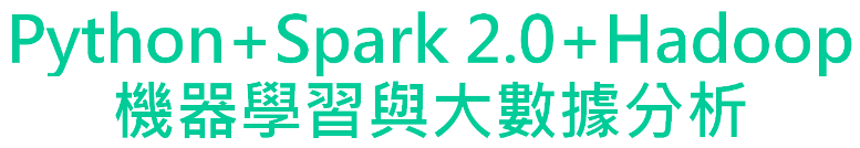 Python+Spark+Hadoop 機器學習與大數據分析實戰