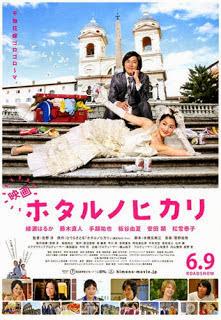 Hotaru no Hikari: The Movie (2012) Online
