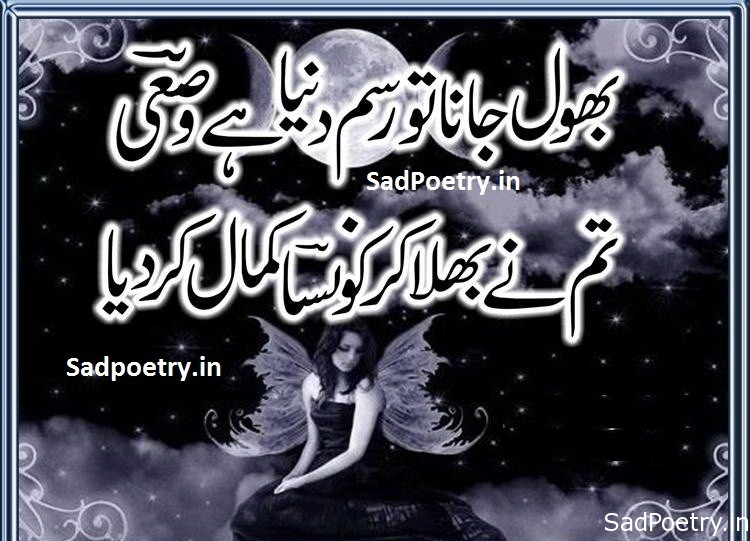 Sad+SMSin+Urdu urdu free sms web the web channels music poetry shayari ...