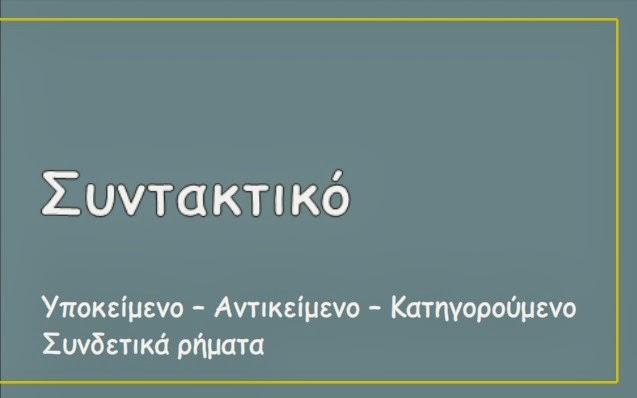 http://users.sch.gr/theoarvani/mathimata/diafora/syntaktiko/sintaktiko/index.html