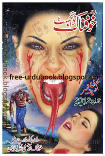 Khuafnak Digest June 2012