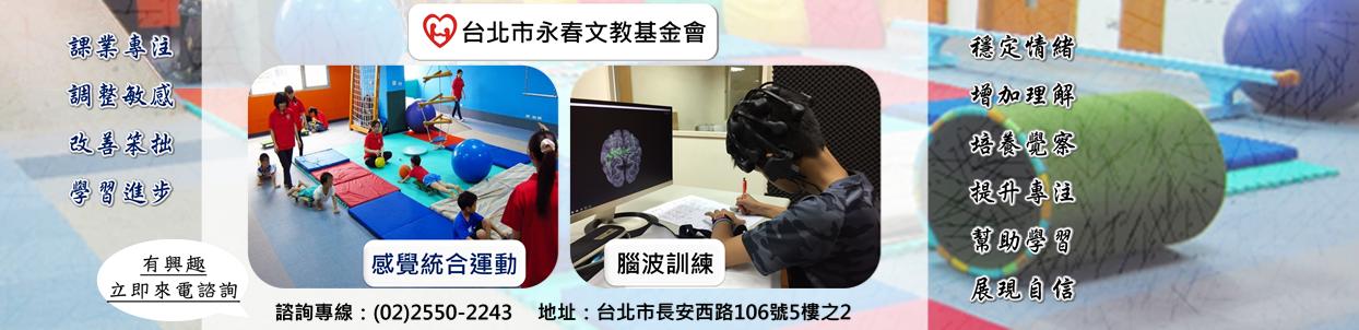 鄭信雄醫師-感覺統合權威-台北市永春文教基金會