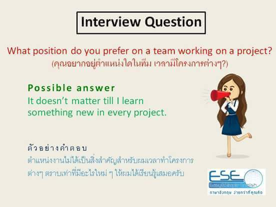 why should i hire you answers