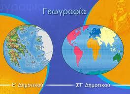 Λογισμικό Γεωγραφίας