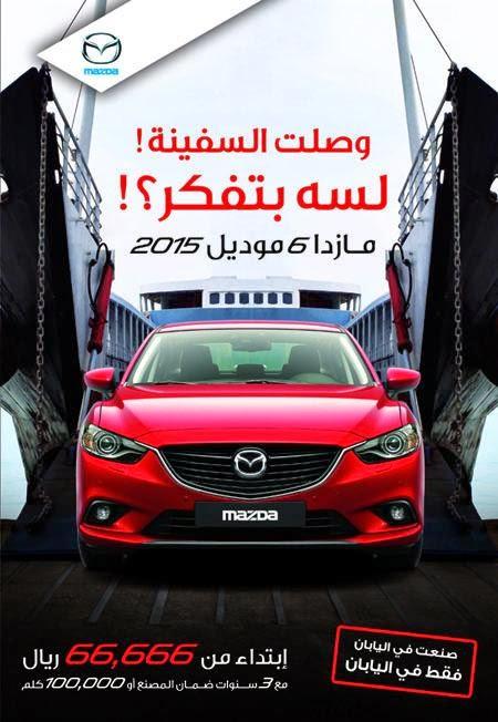 سعر سيارة Mazda 2015 فى وكالة الحاج حسين على رضا
