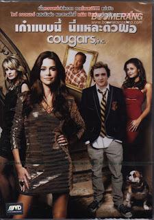 Cougars Inc เก๋าแบบนี้ นี่แหละตัวพ่อ [พากย์ไทย]