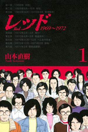 Red (Naoki Yamamoto) Manga