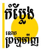 Prum Minh