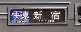 京王電鉄 快速 新宿行き 7000系LED
