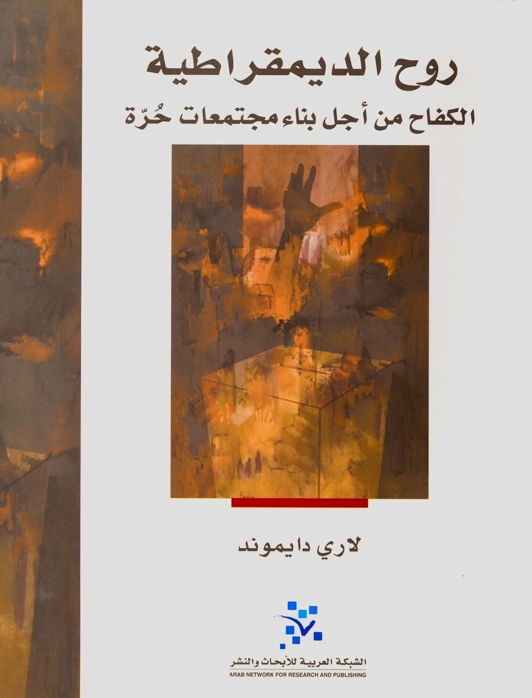 روح الديمقراطية: الكفاح من أجل مجتمعات حرة - لاري دايموند pdf