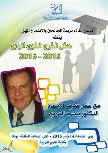 خبر ودعوة لاحتفال كلية علوم التربية ، مع عبارات المودة ، محمد الدريج