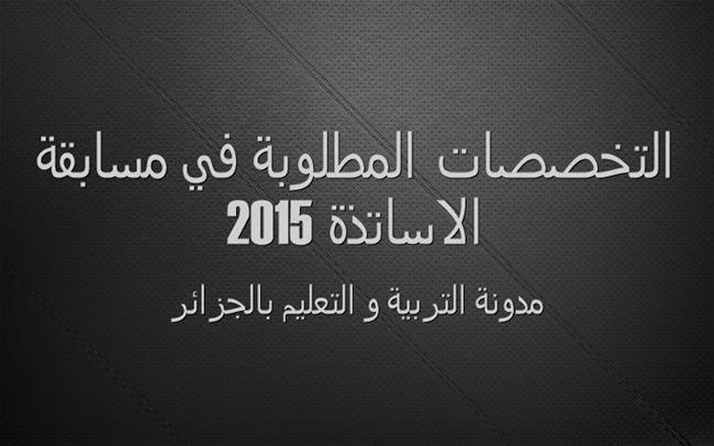 التخصصات المطلوبة في مسابقة الاساتذة 2015