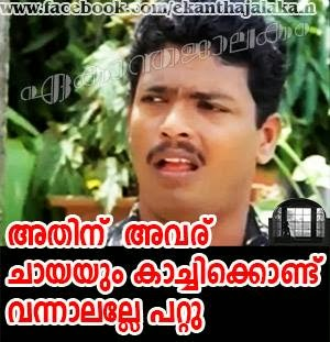 malayalam photo comments new - photo #20