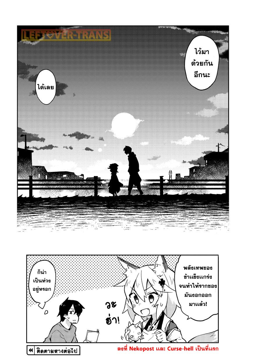 Sewayaki Kitsune no Senko-san ตอนที่ 4 TH แปลไทย
