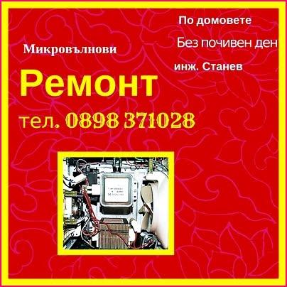 Ремонт на микровълнови в София