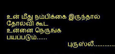 Cute Tamil Quotes Wallpapers