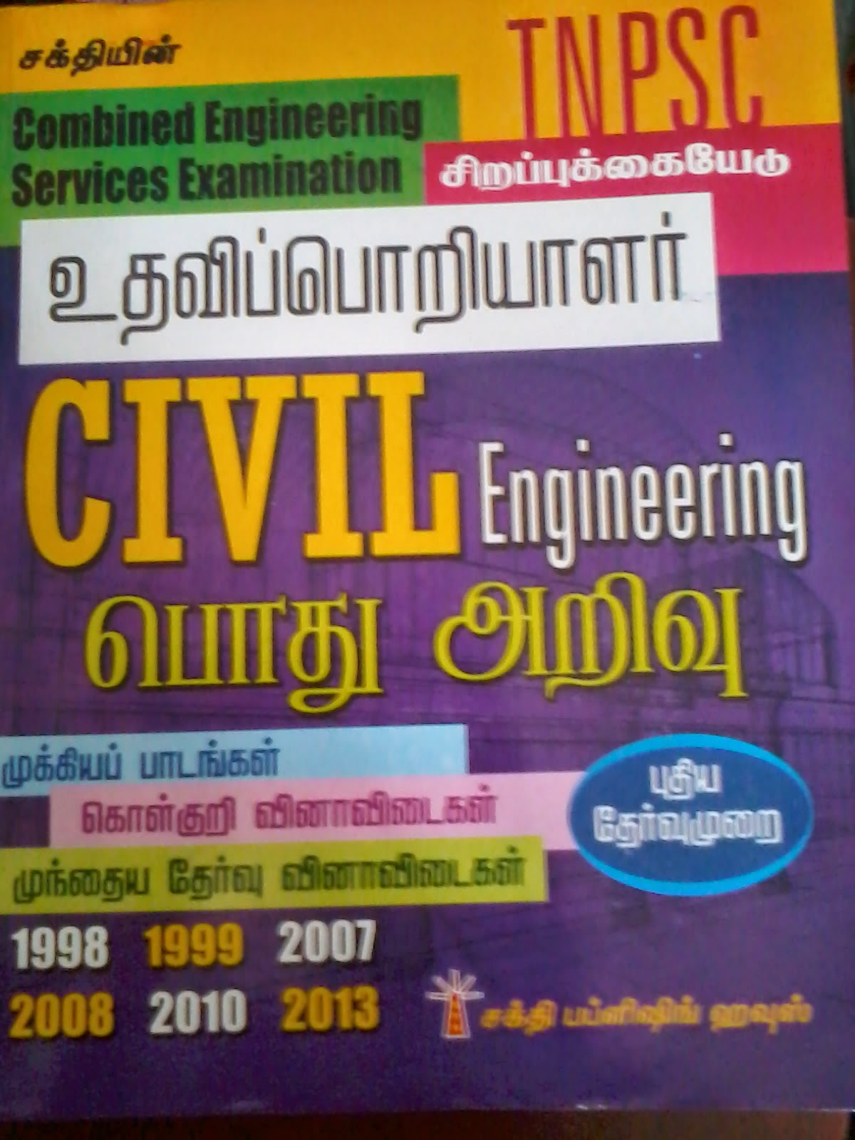 Assistant Engineer-Civil Engineering-Tamil by Sakthi Publishing