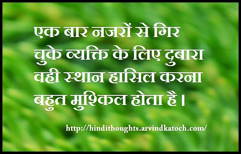 Eyes, person, same place, Hindi Thought, Quote