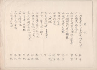 Table of contents of the Taisho Shinsai Gashu, part 1.