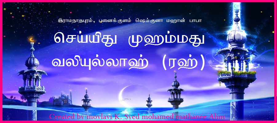NAMADHU ISLAM IN TAMIL LANGUAGE CREATED BY K. SYED MOHAMED MATHANEE